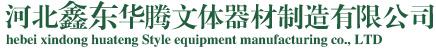 河北鑫东华腾文体器材制造有限公司